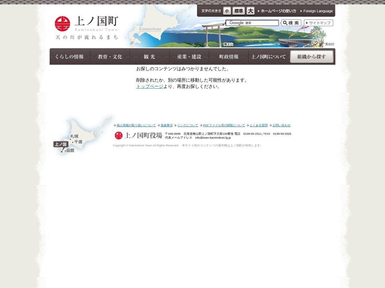 http://www.town.kaminokuni.lg.jp/hotnews/detail/00000287.html
