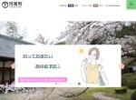 Screenshot of www.town.kanan.osaka.jp