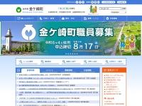 Screenshot of www.town.kanegasaki.iwate.jp