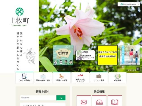 http://www.town.kanmaki.nara.jp/