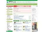 Screenshot of www.town.kanna.gunma.jp