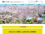 http://www.town.katsuragi.wakayama.jp/