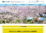 Screenshot of www.town.katsuragi.wakayama.jp