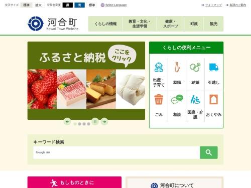 http://www.town.kawai.nara.jp/
