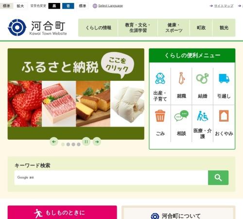 Screenshot of www.town.kawai.nara.jp