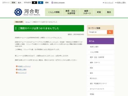 http://www.town.kawai.nara.jp/kakuka/kyoikuiinkai/kyoikusoumu_ka/gakkousaihen/1553570109711.html