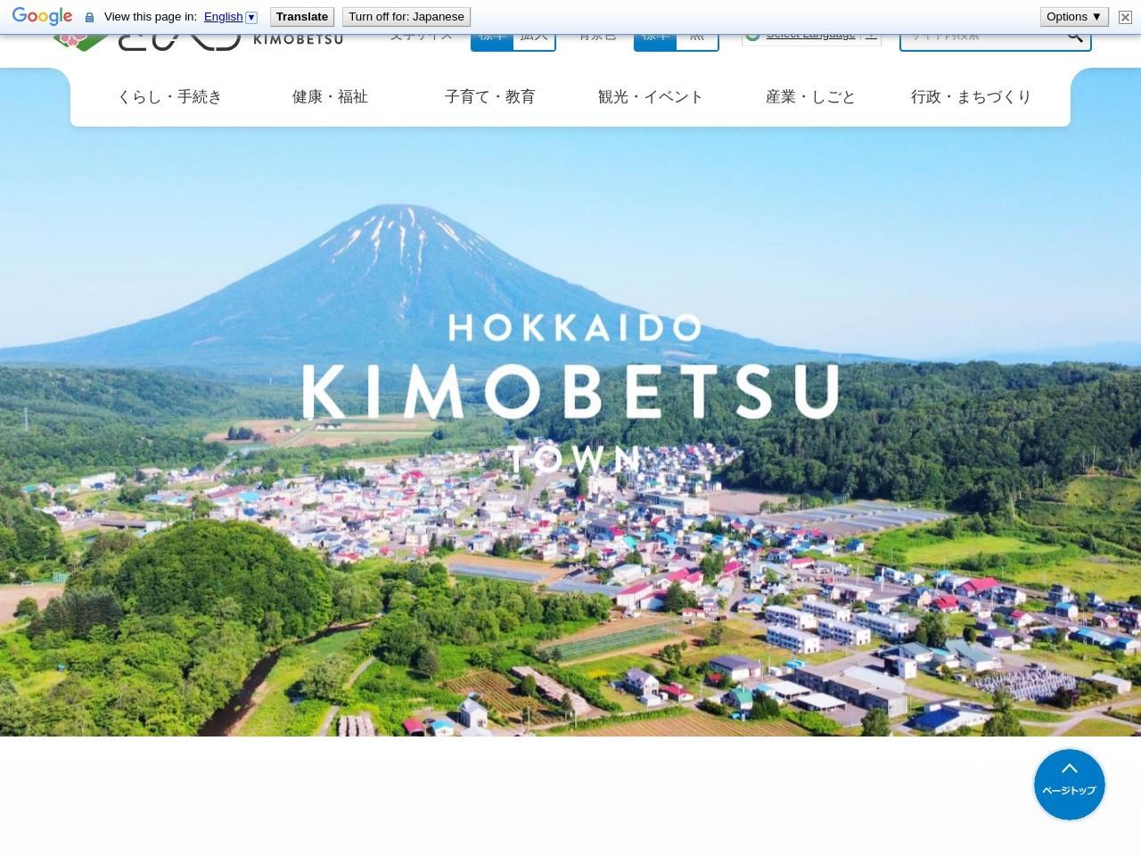 http://www.town.kimobetsu.hokkaido.jp/