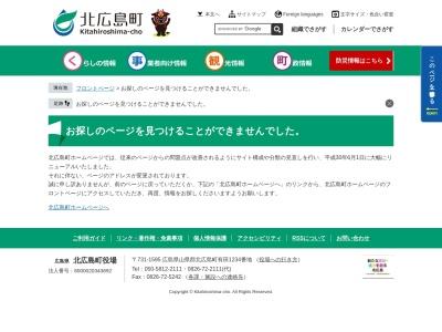 http://www.town.kitahiroshima.lg.jp/syougaigakusyu/shizenkan/tayousei/research.html