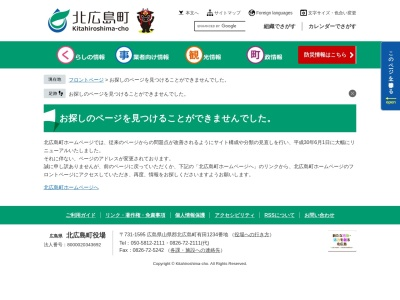 http://www.town.kitahiroshima.lg.jp/syougaigakusyu/shizenkan/tayousei/tayousei.html