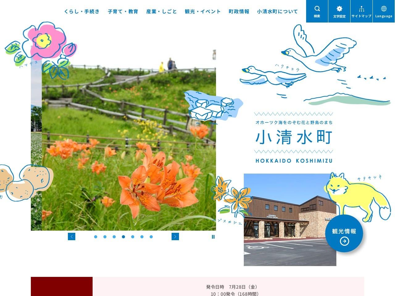 http://www.town.koshimizu.hokkaido.jp/hotnews/detail/00002684.html