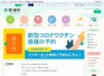 Screenshot of www.town.kotoura.tottori.jp