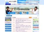 Screenshot of www.town.kujukuri.chiba.jp
