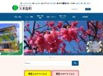 Screenshot of www.town.kumejima.okinawa.jp