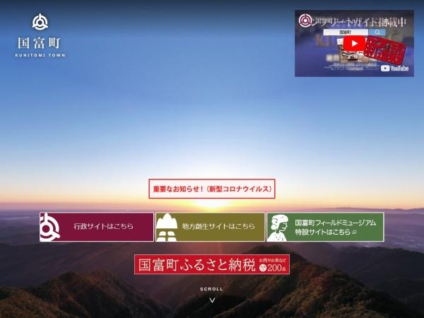 Screenshot of www.town.kunitomi.miyazaki.jp
