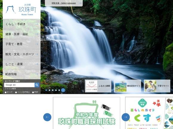 http://www.town.kusu.oita.jp/