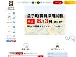 http://www.town.mashiko.tochigi.jp/