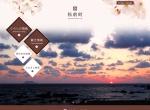Screenshot of www.town.matsumae.hokkaido.jp