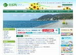 Screenshot of www.town.mihama.wakayama.jp
