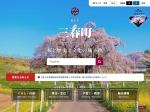 http://www.town.miharu.fukushima.jp/