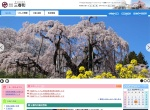 Screenshot of www.town.miharu.fukushima.jp