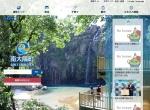 Screenshot of www.town.minamiosumi.lg.jp