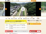 Screenshot of www.town.misasa.tottori.jp