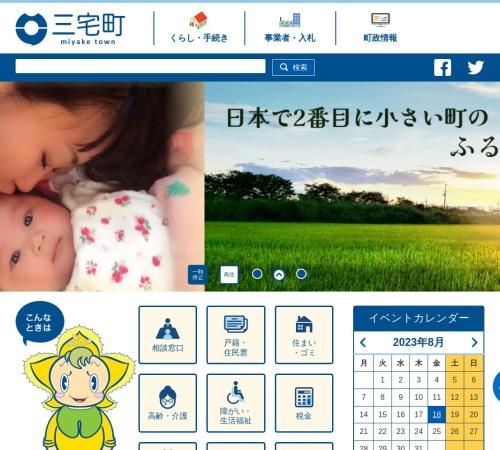 Screenshot of www.town.miyake.nara.jp