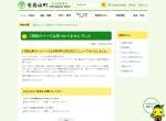 Screenshot of www.town.moroyama.saitama.jp
