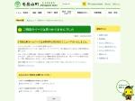 http://www.town.moroyama.saitama.jp/www/toppage/0000000000000/APM03000.html