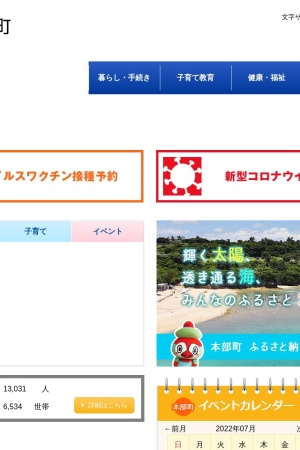 Screenshot of www.town.motobu.okinawa.jp