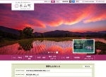 Screenshot of www.town.motoyama.kochi.jp