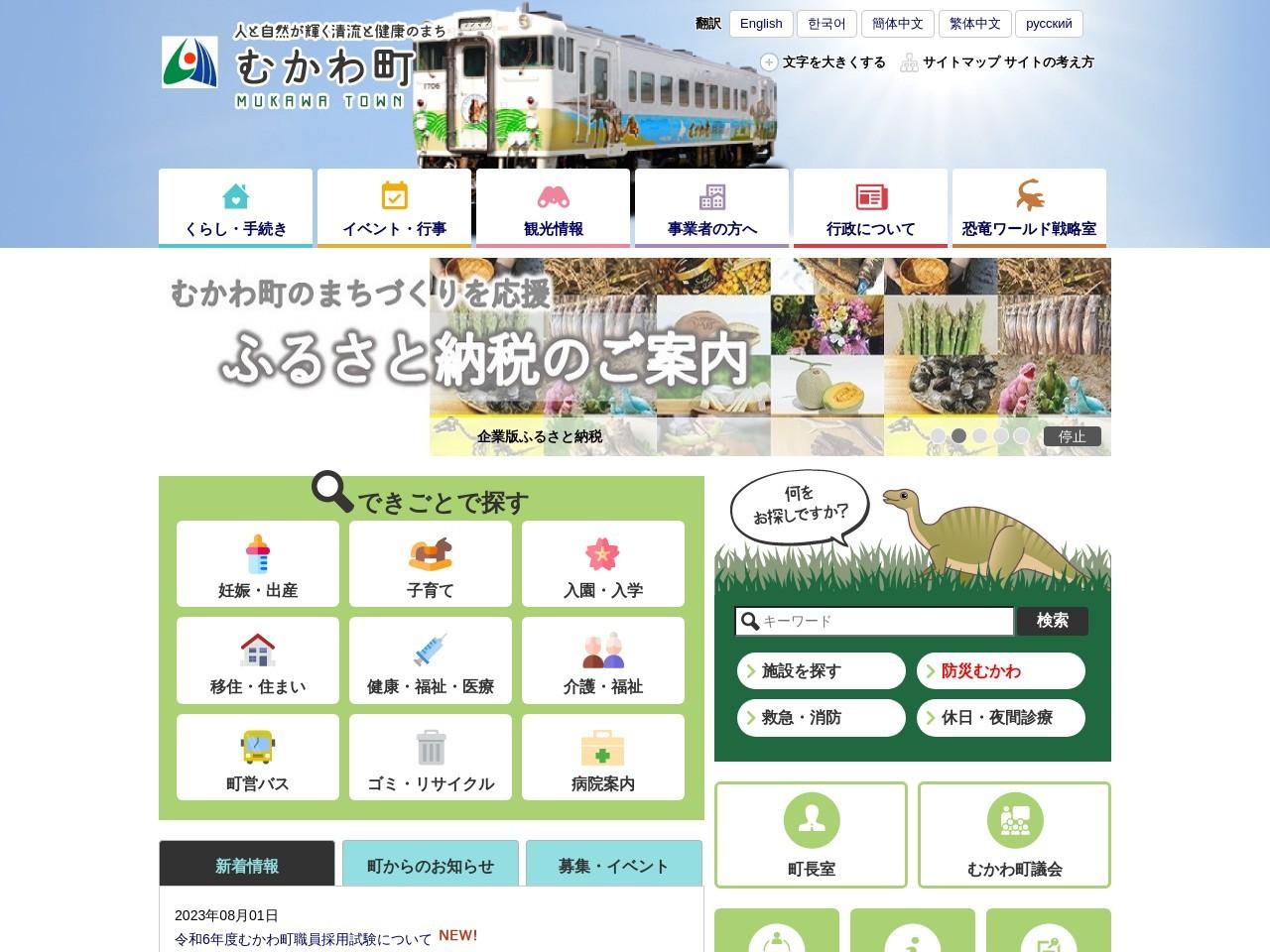 http://www.town.mukawa.lg.jp/item/6422.htm