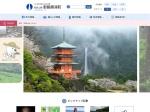 http://www.town.nachikatsuura.wakayama.jp/forms/top/top.aspx