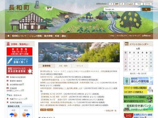 Screenshot of www.town.nagawa.nagano.jp