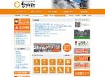 Screenshot of www.town.nagiso.nagano.jp