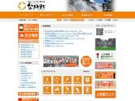 http://www.town.nagiso.nagano.jp/