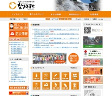Screenshot of www.town.nagiso.nagano.jp