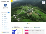 Screenshot of www.town.nahari.kochi.jp