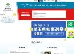 Screenshot of www.town.namegawa.saitama.jp
