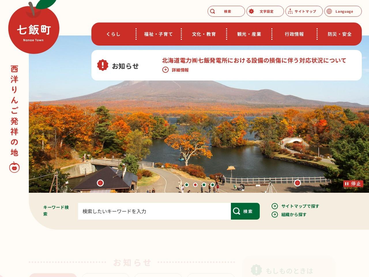http://www.town.nanae.hokkaido.jp/hotnews/detail/00005850.html