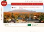 Screenshot of www.town.nanae.hokkaido.jp