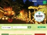 http://www.town.nankan.lg.jp/