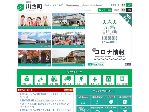 http://www.town.nara-kawanishi.lg.jp/