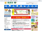 Screenshot of www.town.nishihara.okinawa.jp