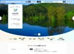 Screenshot of www.town.nishiwaga.lg.jp