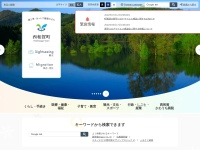 Screenshot of www.town.nishiwaga.lg.jp