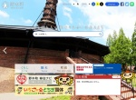 Screenshot of www.town.nogi.lg.jp