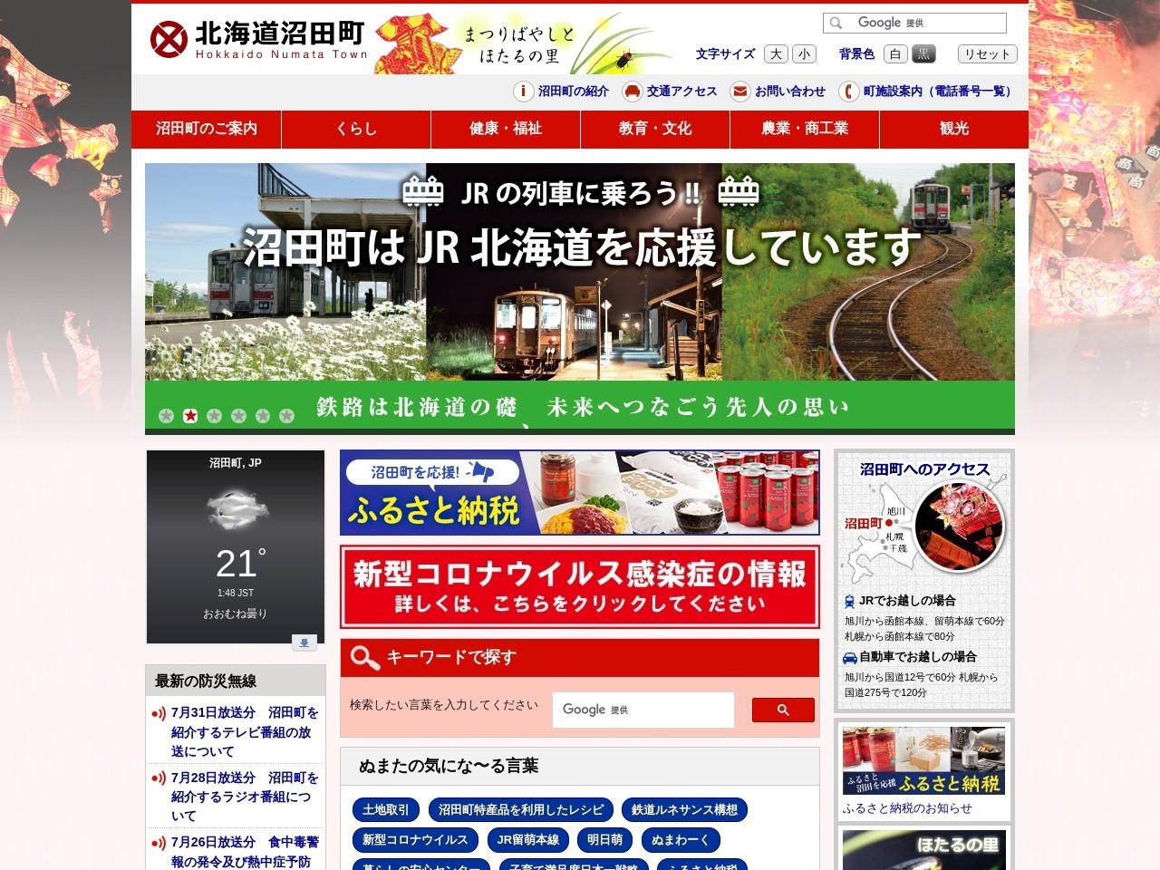 http://www.town.numata.hokkaido.jp/