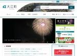 Screenshot of www.town.oe.yamagata.jp