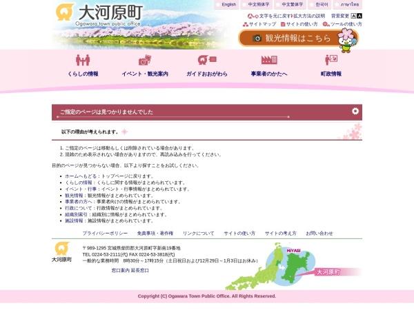 http://www.town.ogawara.miyagi.jp/team/syoukoukankou/g_event/sakura.html